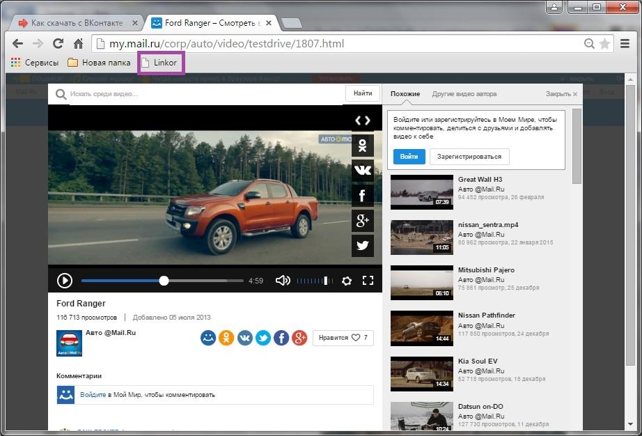 Видео как скачать видео с mail ru бесплатно.