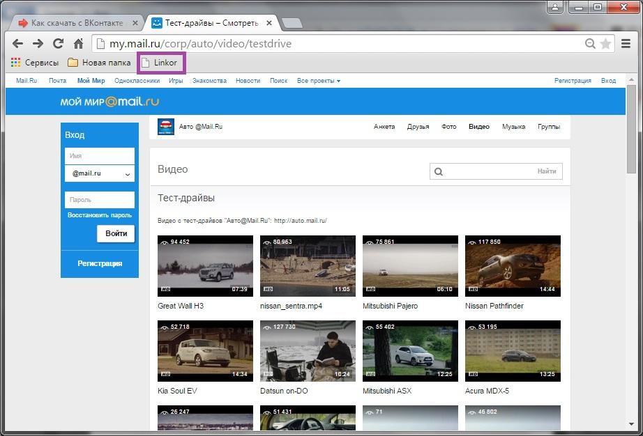 Скачать видео с video. Mail. Ru, youtube, c контактa | спроси, как.